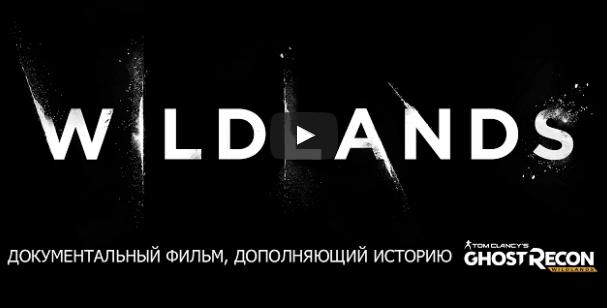 Ghost Recon - Wildlands