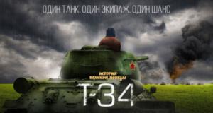 T 34 film