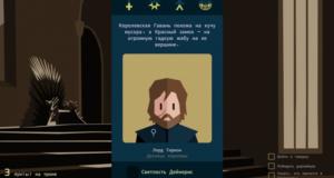Игра Игра престолов