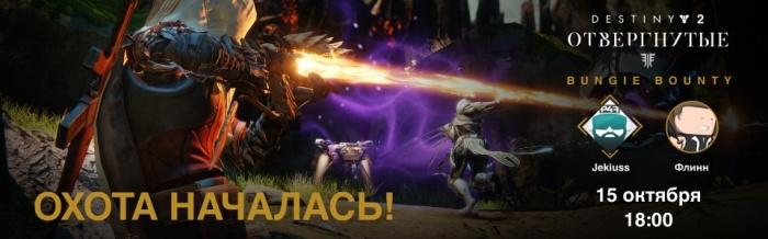 Итоги розыгрыша четвёртой охоты в Destiny 2 с участием StopGame.ru